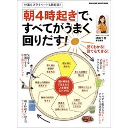 朝時間.jp 公式朝美人ブロガー池田千恵さん出版記念イベント!