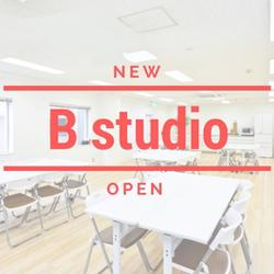 【新スタジオオープン特別価格】2018年6月末まで10%オフでご利用いただけます!