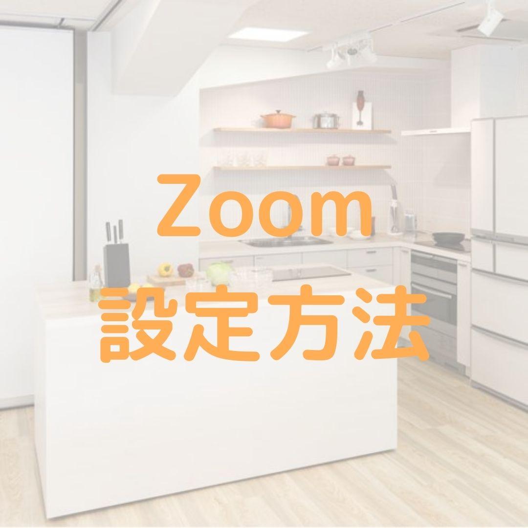 ■Zoom設定方法