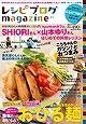 レシピブログmagazine Vol.3