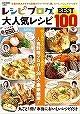 レシピブログの大人気レシピBEST100