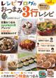 レシピブログのおつまみ3行レシピ