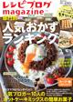 レシピブログmagazine Vol.8
