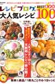 レシピブログの大人気レシピ BEST100 最新版