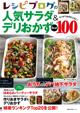 レシピブログの人気サラダ& デリおかずBest100
