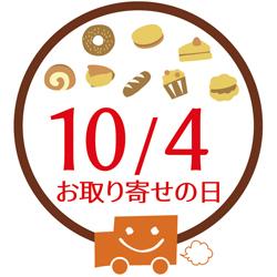 おとりよせネット、10月4日を 「お取り寄せの日」に制定! ~さらなるお取り寄せ市場の活性化と お取り寄せを楽しむ人が増えるきっかけに~