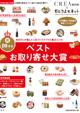 CREA MOOK × おとりよせネット「ベストお取り寄せ大賞」