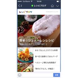 日本最大級の料理ブログポータルサイト「レシピブログ」が LINEアカウントメディア プラットフォームに参画開始