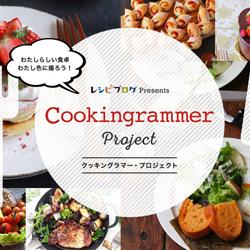 レシピブログ発、Instagramでお料理フォト&動画を楽しむ 「クッキングラマー・プロジェクト」「#クッキングラム」 での投稿が50万件突破 ~2017年度のクッキングラム・アンバサダー70名も新たに選出~