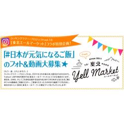 ヤフーとアイランド、Instagram写真投稿企画 「#日本が元気になるご飯」を通じて東北にエールを