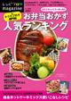 レシピブログmagazine Vol.12 春号