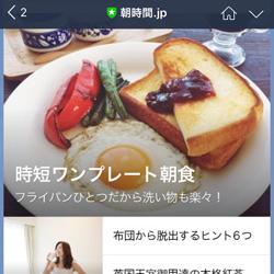 「朝時間.jp」、LINEアカウントメディア プラットフォームに参画 ~人気料理家の朝ごはんレシピなど、毎日の朝時間が心地よくなるようなヒントをプッシュ配信~