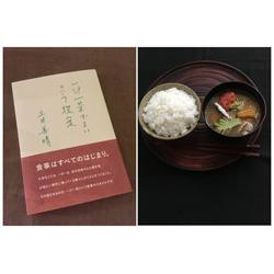 レシピブログ、2017年上半期の「トレンド料理ワード大賞」を発表 ~大賞は土井善晴さんが提唱する日本古来の食事スタイル「一汁一菜」~