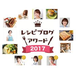 レシピブログ主催「レシピブログアワード2017」、 グランプリは月間300万PVを誇る人気料理ブロガーMizukiさん、 トレンド部門は土井善晴さんの「一汁一菜」が受賞