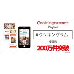 料理×インスタグラムの今がわかる! 「クッキングラマー・プロジェクト」 公式ハッシュタグ「#クッキングラム」の投稿が200万件を突破!