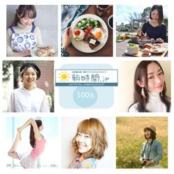 朝活の楽しさをSNSやブログで発信する 2018年度の「朝美人アンバサダー」100名を決定!<朝時間.jp>