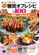 レシピブログ大人気の糖質オフレシピBEST100