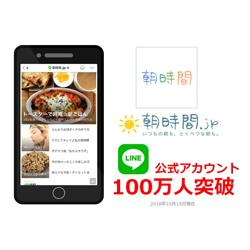 朝を楽しむヒントが満載!朝のライフスタイルマガジン 「朝時間.jp」LINE公式アカウントの友だち数が100万突破