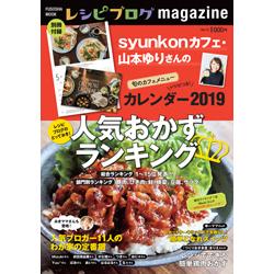 著書が累計460万部越えの人気ブロガーsyunkonカフェ  山本ゆりさんのレシピカレンダー付き 『レシピブログmagazine Vol.14冬号』10月5日発売