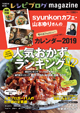 レシピブログmagazine Vol.14冬号