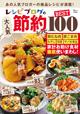 レシピブログの大人気節約レシピBEST100