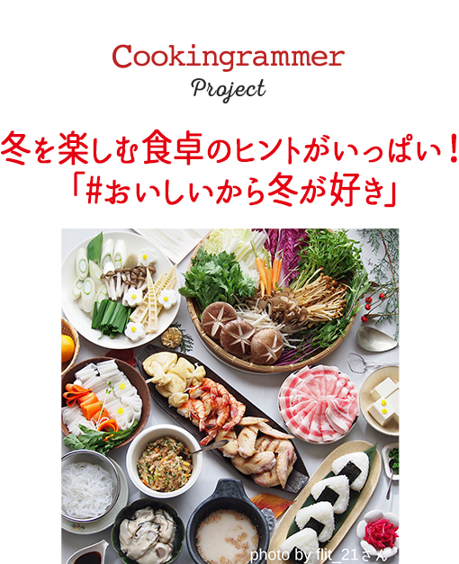 cookingrammer project