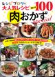 レシピブログの大人気レシピBEST100 肉おかずspecial