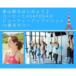 「ヨガ×コーヒー」ビューティーアップ朝活イベント in東京タワー<朝時間.jp>