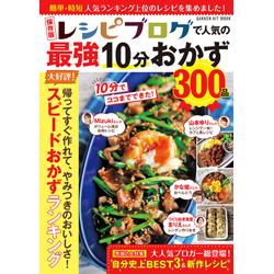 山本ゆりさんやMizukiさんなど人気料理ブロガーの 「最強10分おかず」300品収録! 新刊「保存版レシピブログで人気の最強10分おかず300品」発売