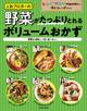 人気ブロガーの野菜がたっぷりとれるボリュームおかず~野菜もお肉もいっぱい食べたい!~
