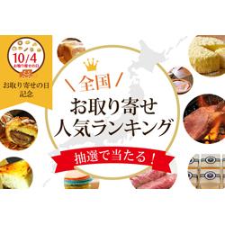 10月4日は「お取り寄せの日」!北海道から沖縄まで 日本全国地方別の美味しいお取り寄せランキング発表 <おとりよせネット>