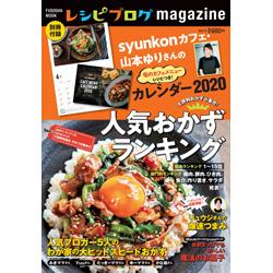 syunkonカフェ・山本ゆりさんのカレンダー付録から リュウジさんの「爆速つまみ」まで 新刊『レシピブログmagazine Vol.15冬号』10月7日発売