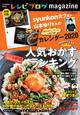 レシピブログmagazine Vol.15冬号