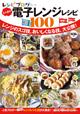 レシピブログ 大人気の電子レンジレシピBEST100