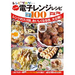 山本ゆりさん、ゆーママさん、Mizukiさんなど人気ブロガーさんの 電子レンジレシピを大公開! 新刊「レシピブログ 大人気の電子レンジレシピBEST100」発売
