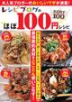 """レシピブログの""""ほぼ100円""""レシピBEST100"""