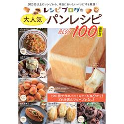 流行の生食パンから作りおきパン、台湾風カステラまで! 人気料理ブロガーのパンレシピが1冊に! 新刊『レシピブログの大人気パンレシピ BEST100 最新版』発売