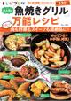 レシピブログ 大人気の「魚焼きグリル」万能レシピ