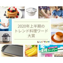 2020年上半期のトレンド料理ワード大賞は「ホットケーキミックス」~「おうち時間」による需要増や菓子作りの広がりで検索は昨年比3倍~