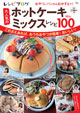 レシピブログ 大人気のホットケーキミックスレシピBEST100