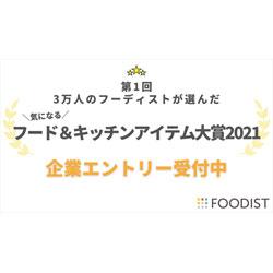 第1回「気になる!フード&キッチンアイテム大賞」、企業からの商品エントリー受付を開始! ~料理を愛する3万人のフーディストから支持を得た商品を2021年2月に発表~