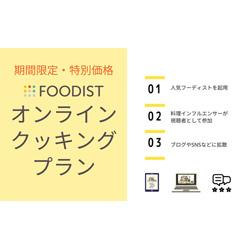 フーディストサービス、食品飲料メーカー向けに期間限定特別価格のオンライン料理イベントプランを提供開始 ~料理インフルエンサー参加型、ワンストップで実施が可能~