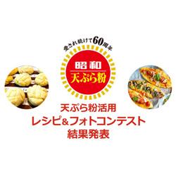 フーディストサービス×昭和天ぷら粉60周年企画、天ぷら粉活用レシピコンテスト結果発表~500件以上の応募の中から、メロンパン風のスコーンや彩り豊かなピザなどが受賞~