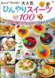 レシピブログの大人気ひんやりスイーツBEST100