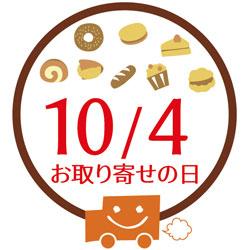 10月4日は「お取り寄せの日」!特別キャンペーンを実施<おとりよせネット> 公式アンバサダーの「買ってよかったお取り寄せ」を初公開、プレゼントキャンペーンも!